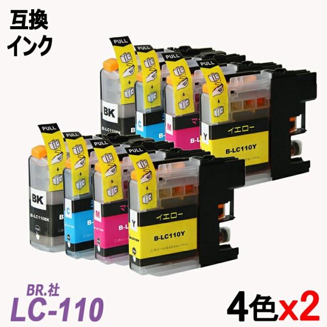 LC110-4PK x 2 お徳用4色パック x2 計8本 ブラッ...