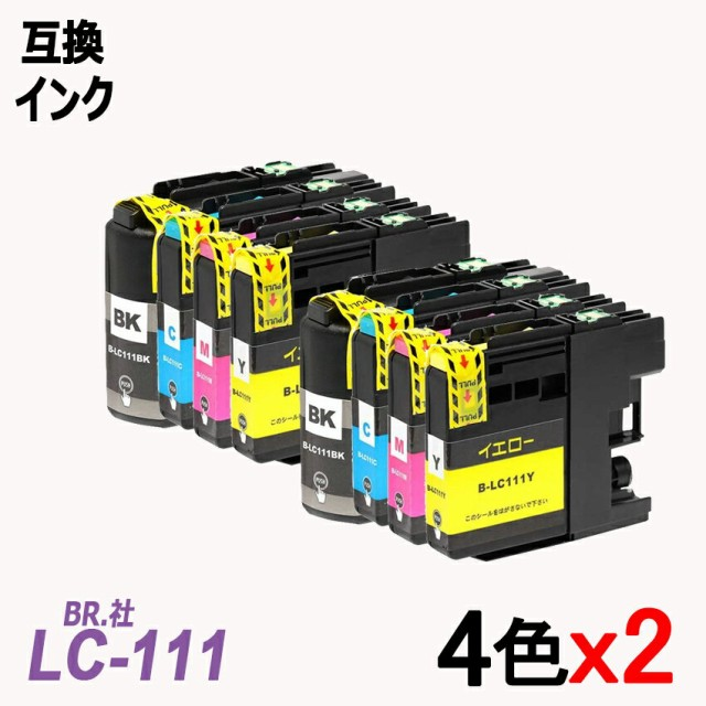 LC111-4PKx2 お徳用4色パックx2 計8本 LC111BK/C/...