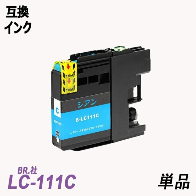 LC111C 単品 シアン BR社 プリンター用互換インク...