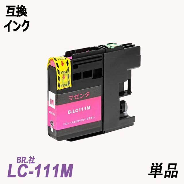 LC111M 単品 マゼンタ BR社 プリンター用互換イン...
