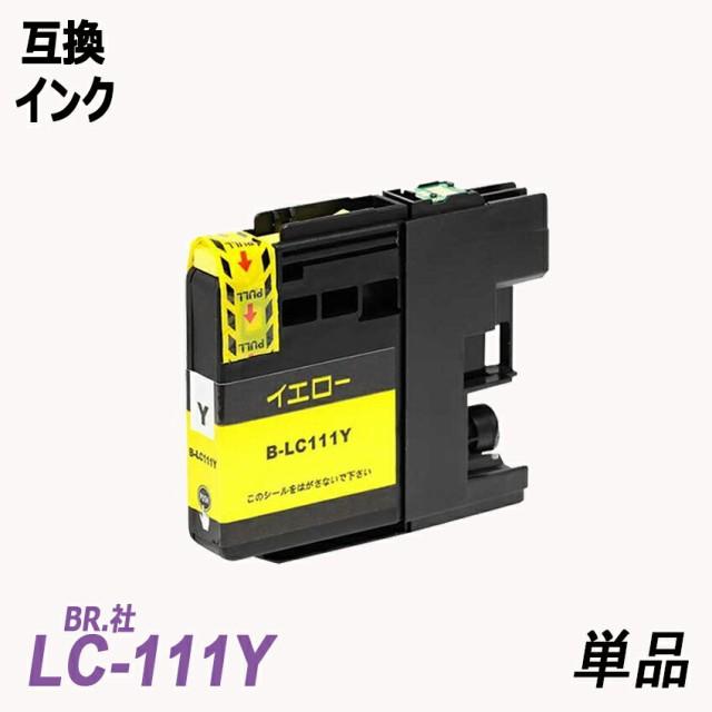 LC111Y 単品 イエロー BR社 プリンター用互換イン...