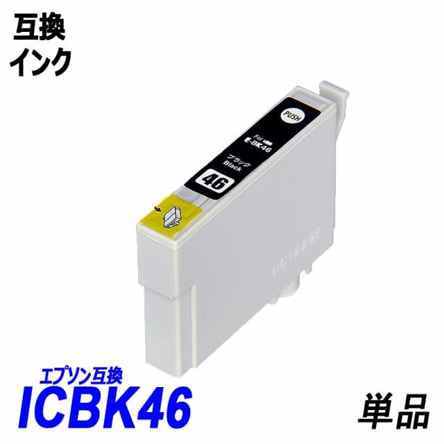 ICBK46 単品 ブラック  プリンター用互換インク ...