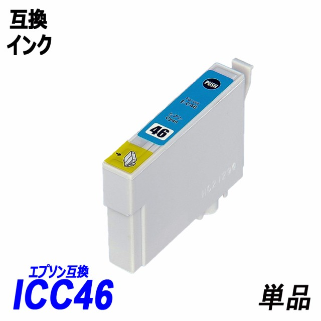 ICC46 単品 シアン  プリンター用互換インク EP...