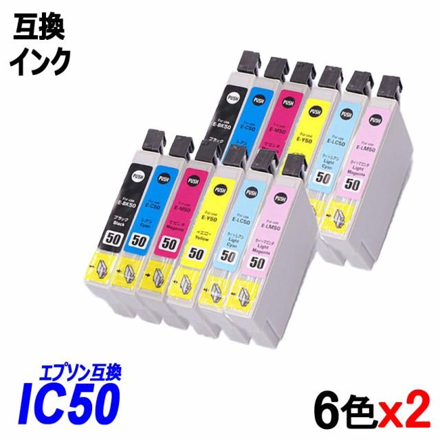 IC6CL50 お得な6色セットx2 計12本 EP社 互換イ...