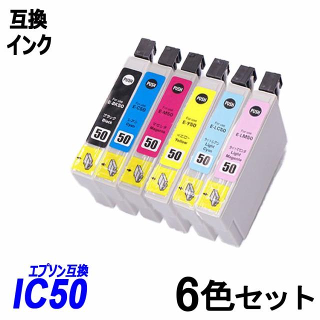 IC6CL50 お得な6色セットEP 社互換インク 残量表...