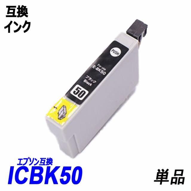 ICBK50 単品 ブラック  プリンター用互換インク ...