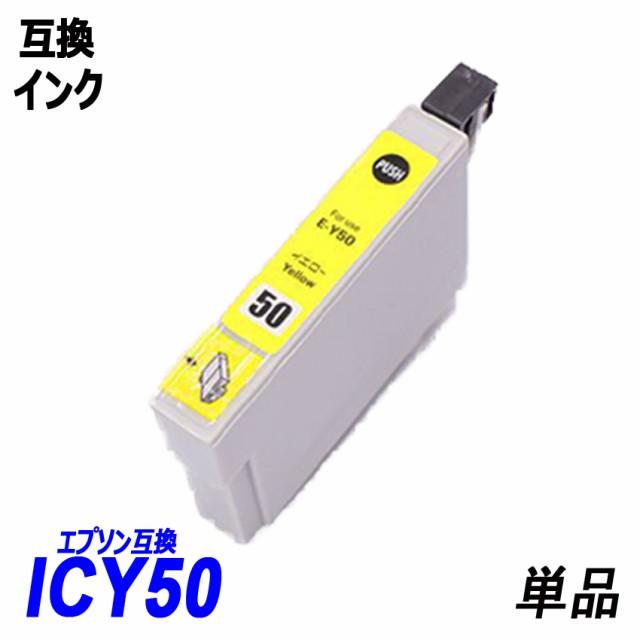 ICY50 単品 イエロー プリンター用互換インク EP...