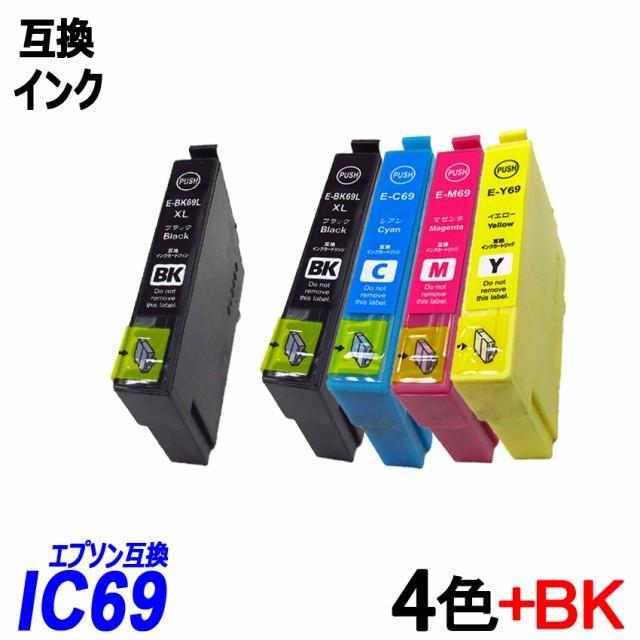 IC69 4色セット+ブラック1本 計5本 EP社 プリン...