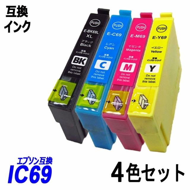 IC4CL69 お得な4色セット  プリンター用互換イン...