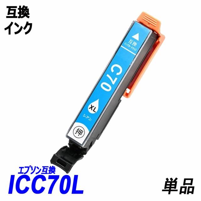 ICC70L 単品 増量タイプ シアン プリンター用互換...