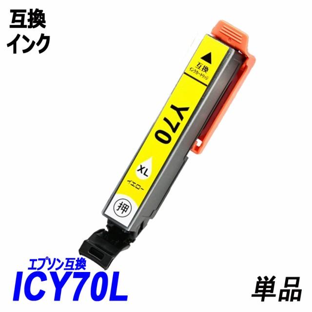 ICY70L 単品 増量タイプ イエロープリンター用互...