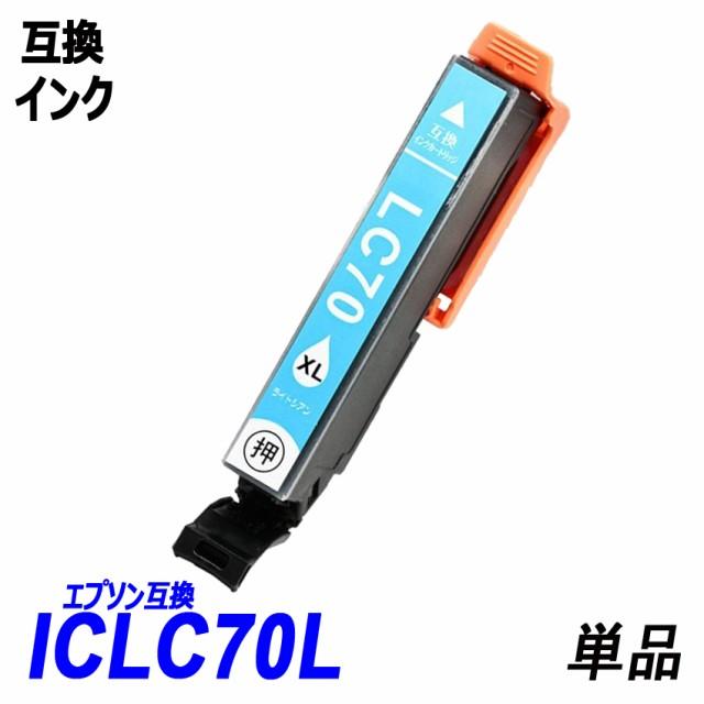 ICLC70L 単品 増量タイプ ライトシアン  EP社 ...