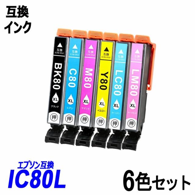 IC6CL80L お得な6色パック 増量版 残量表示 IC80