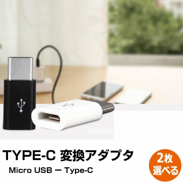 USB Type-C 変換アダプタ 2個セット Andriod USB...