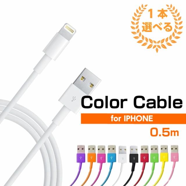 充電ケーブル 1本 iphone アイフォン  0.5m 10色...