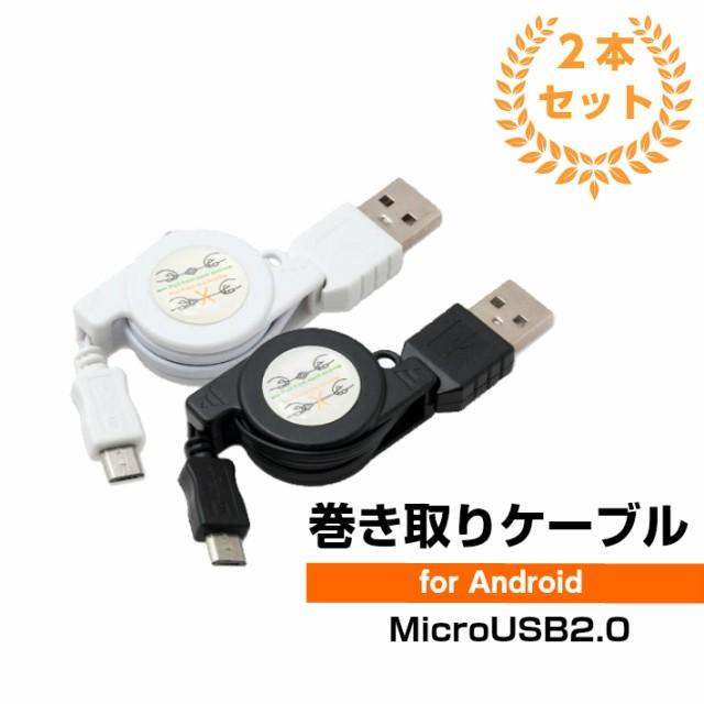 巻き取り 充電ケーブル microUSB マイクロUSBケー...