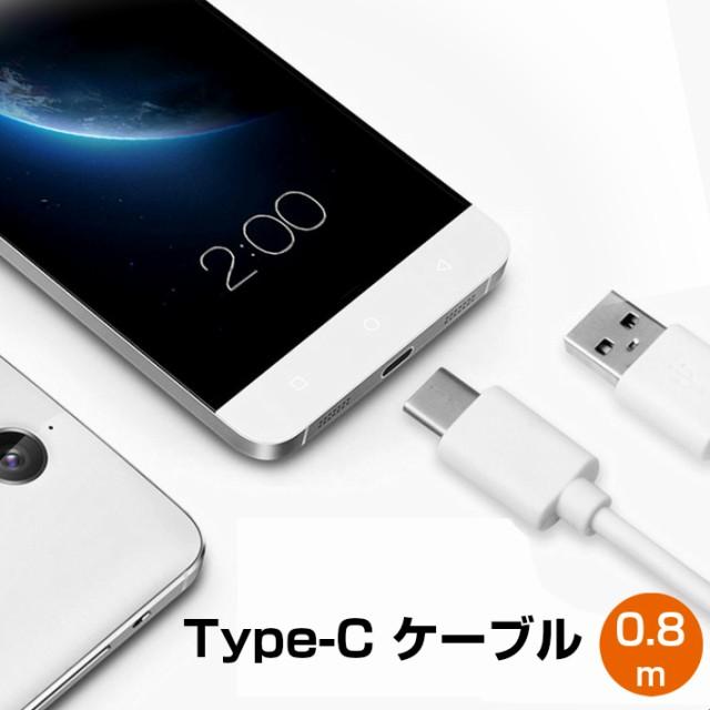 USB Type-Cケーブル タイプC 1m スマホ andriod ...