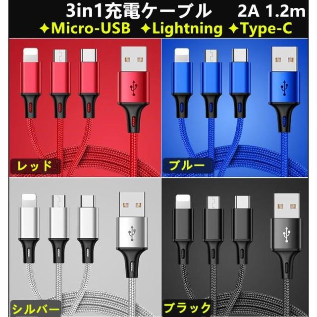 充電ケーブル Lightning / Micro USB / USB Type-...