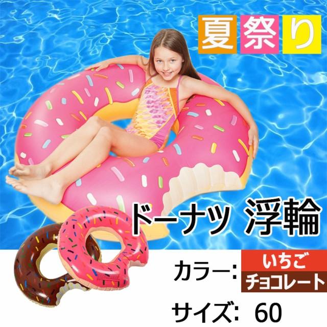 ドーナツ 浮き輪 フロート 子供用 プール ブラウ...