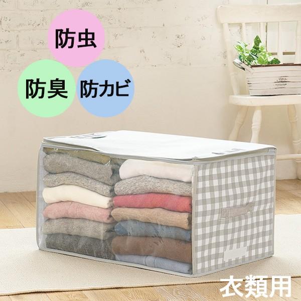衣類収納袋 Liove (リオーブ) 衣類袋 O-836 ( 冬...