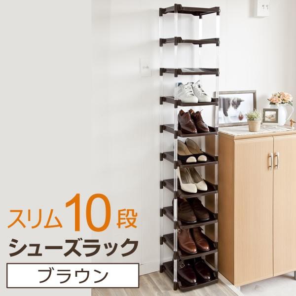 シューズラック スリム 10段 ブラウン ( 靴 玄関...