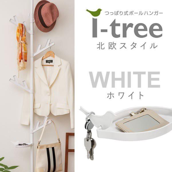 セキスイ 突っ張り式ポールハンガー あいツリー ホワイト TPH2 | つっぱり ポール ハンガー掛け 洋服掛け カバン掛け