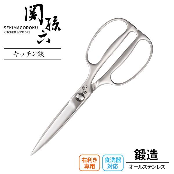 貝印 キッチンばさみ 関孫六 鍛造オールステンレ...