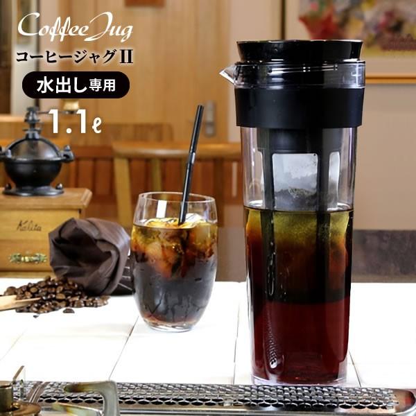 水出しコーヒーポット 水出し専用 コーヒージャグ...