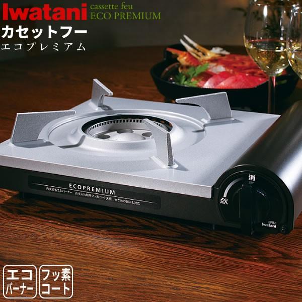 イワタニ カセットコンロ カセットフー エコプレ...