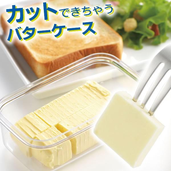 カットできちゃうバターケース ( バター容器 バ...