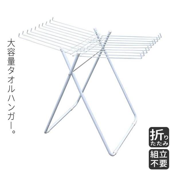 タオルハンガー 折りたたみ 20本掛け ホワイト (...