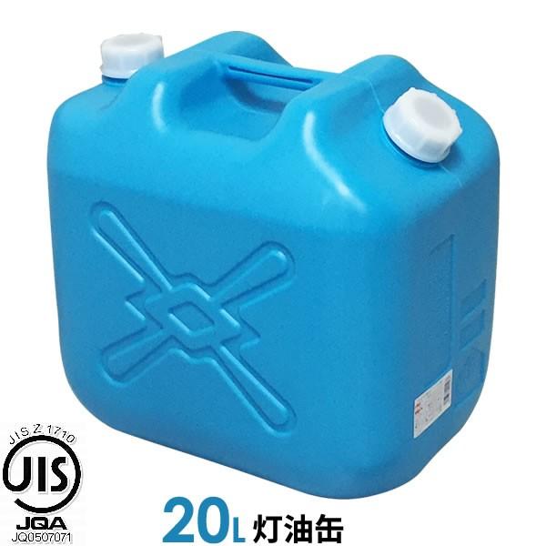 灯油缶 20L ポリタンク 青