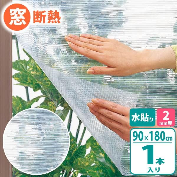 窓ガラス断熱シート クリア 水貼り 90×180cm E15...