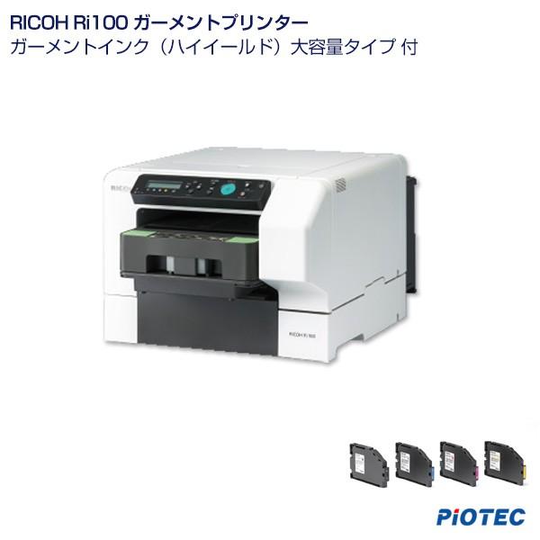 【1年保証】RICOH Ri100 ガーメントプリンター ...