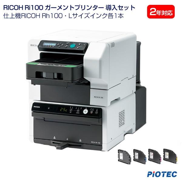 【おすすめ!安心!2年対応】RICOH Ri100 ガーメ...