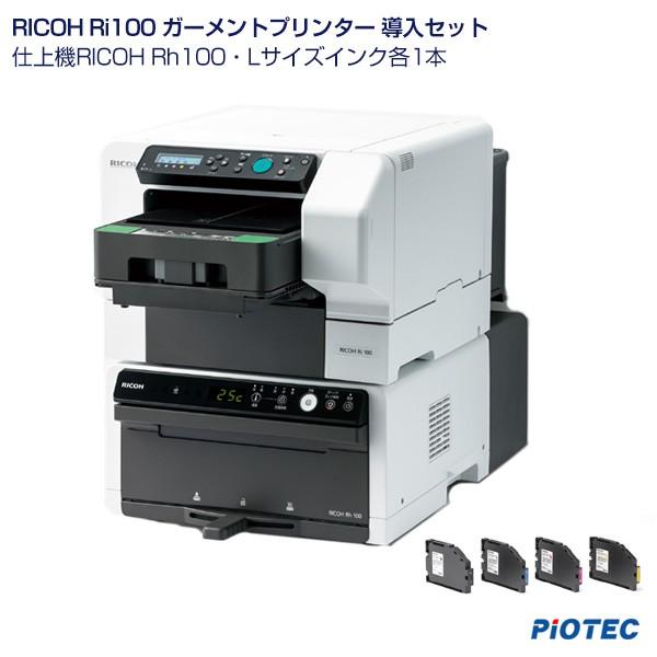 【1年保証】RICOH Ri100 ガーメントプリンター導...
