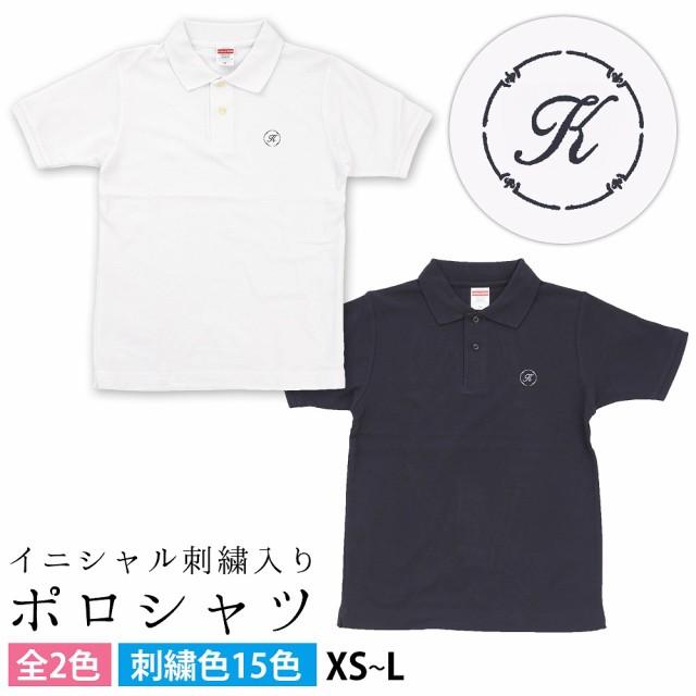 ポロシャツ ギフト プレゼント 名入れ 文字入れ ...