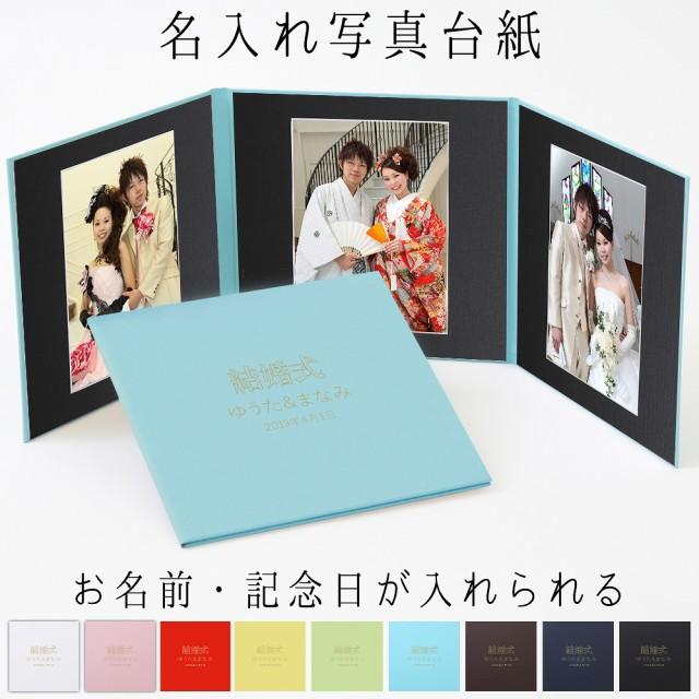 名入れアルバム シンプル 写真台紙 【3面六つ...