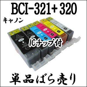 【単品バラ】BCI-321+320  CANON キャノン互換イ...