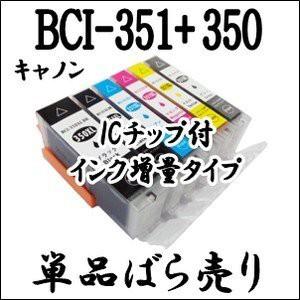 【単品バラ】BCI-351XL+350XL 大容量  CANON キャ...