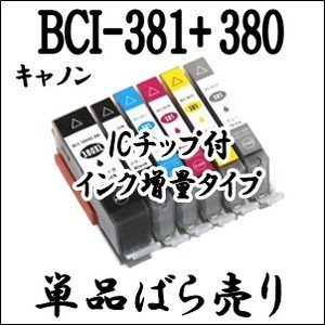 【単品バラ】BCI-381XL+380XL 大容量  CANON キャ...