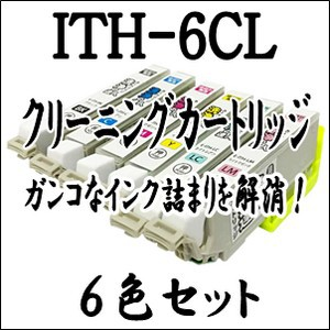 EPSON エプソン 専用 ITH-6CL ITH6CL 【6色セット...