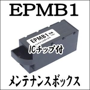 EPMB1 互換 メンテナンスボックス EPSON エプソン...