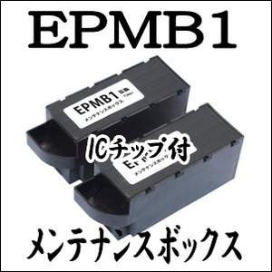 EPMB1 2本セット 互換 メンテナンスボックス EPSO...