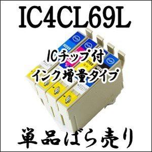 【単品売り】 IC4CL69L EPSON エプソン 互換 イン...