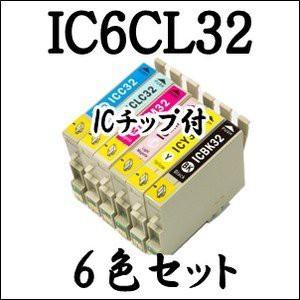 【6色セット】 IC6CL32 EPSON エプソン 互換 イン...