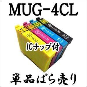 【単品売り】 MUG-4CL マグカップ EPSON エプソン...