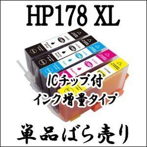 【単品売り】 HP178 XL HP 互換インク 増量 ヒュ...