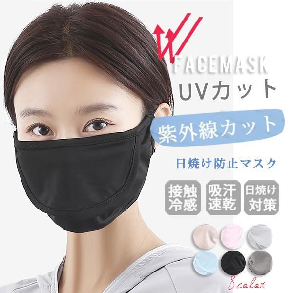 送料無料 UVカット マスク 2枚入り 冷感 息苦しく...