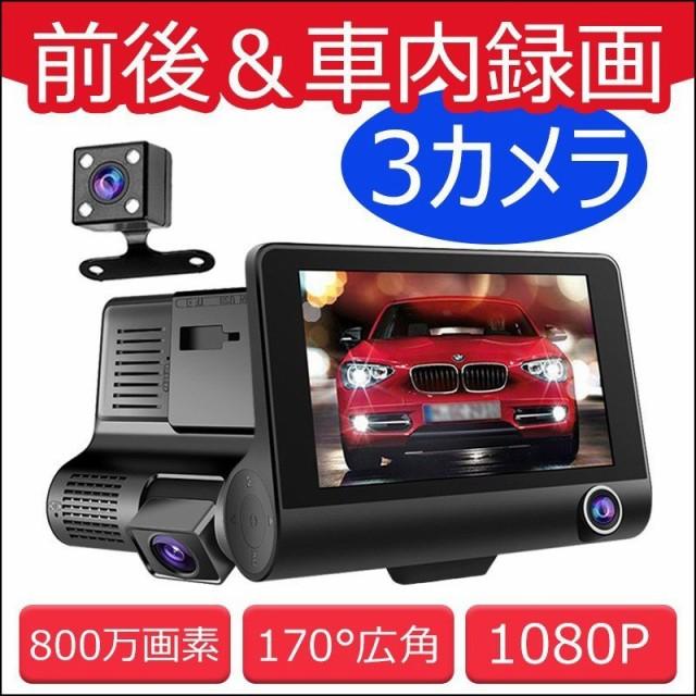 ドライブレコーダー 3カメラ 車内/車外同時録画 1...
